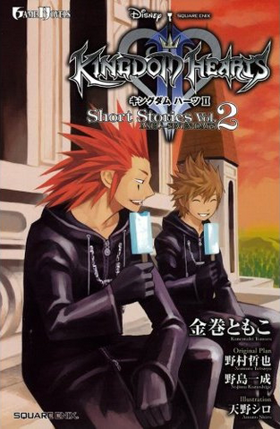 File:Kingdom Hearts II Short Stories 2.png
