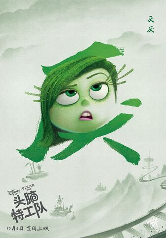 File:Disgust - Inside Out.jpg