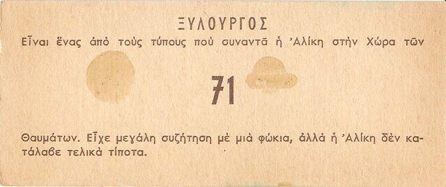 File:Greece melo chocolate card 71 back - carpenter blog.jpg