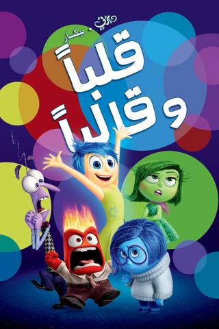 File:InsideOut Original Arabic Poster.png