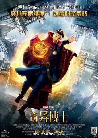 File:Doctor Strange international poster 1.jpg