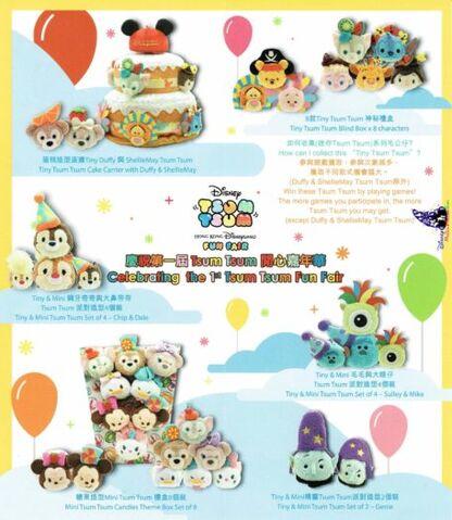File:Hong Kong Disneyland Tsum Tsum Fair Overleaf.jpg