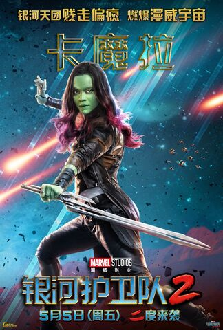 File:Gotg Vol.2 Asian Posters 02.jpg