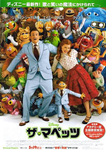 File:Muppetsjapanposteralt.jpg