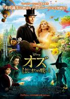 Oz the Great and Powerful - Japanese Poster