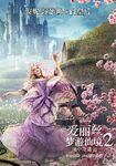 Alice Through the Looking Glass - Chinese Poster - White Queen