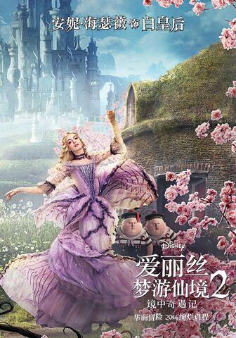 File:Alice Through the Looking Glass - Chinese Poster - White Queen.jpg