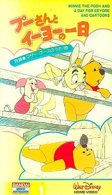 File:DayforEeyore1984JapaneseVHS.jpg