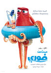 Finding Dory Libya Poster 6