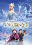 Frozen ver16