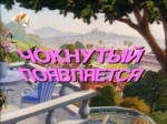 Going Bonkers - Russian Title