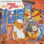 ManyAdventuresofPooh1987JapaneseLaserdisc