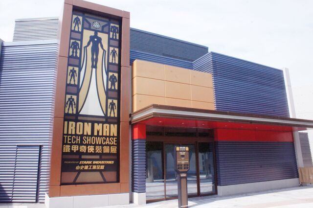 File:Iron Man Tech Showcase HKDL.jpg
