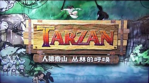 Tarzan Show at Shanghai Disneyland Concept Art & Acrobatic Footage, D23 Expo 2015