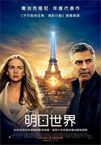 File:Taiwanese Tomorrowland Poster.jpg