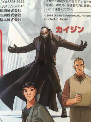 File:Big Hero 6 Japanese Print.jpg