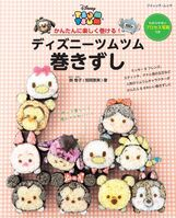 Disney Tsum Tsum Sushi Book