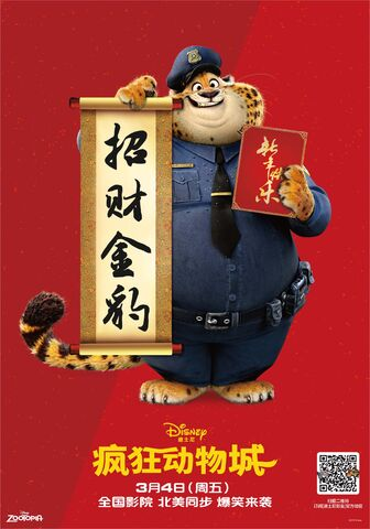 File:Zootopia Chinese Posters 03.jpg