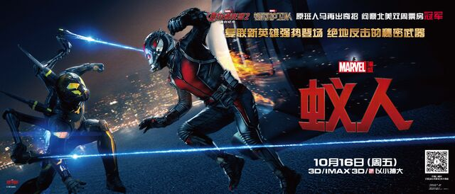 File:Ant-Man Chinese Banner.jpg