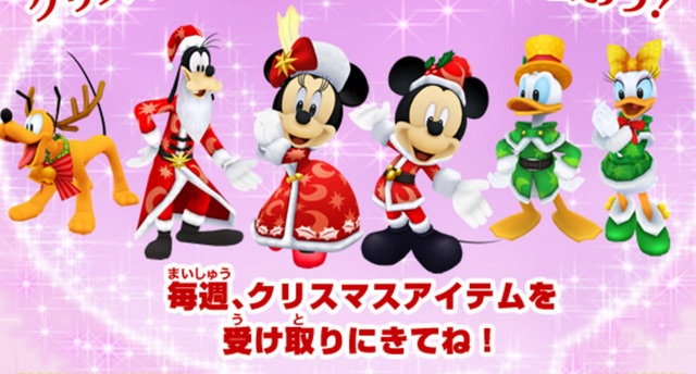 File:Disney Magical World Christmas outfits.jpg