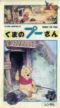 ManyAdventuresPooh1985JapaneseVHS