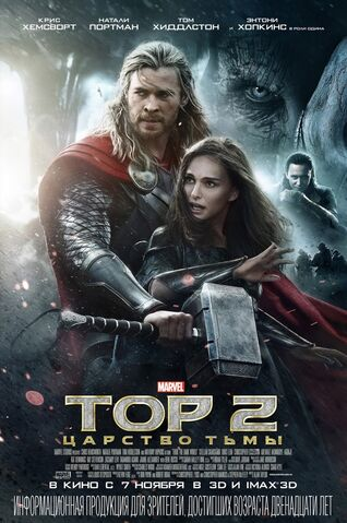 File:Thor-The-Dark-World-International-Poster.jpg