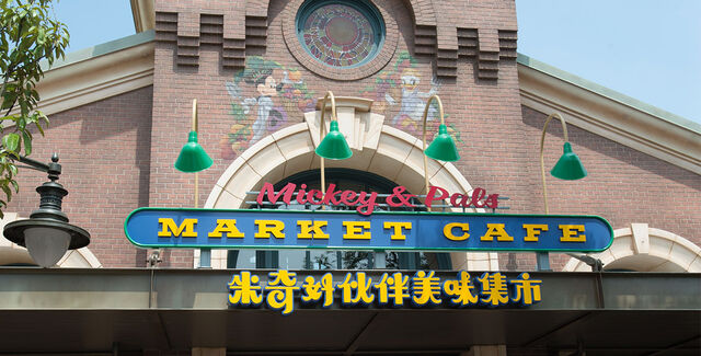 File:Mickey and Pals Market Cafe Shanghai.jpg