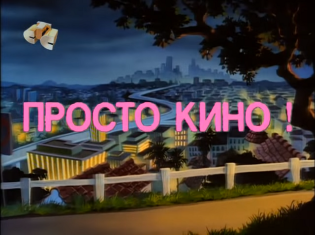 File:I Oughta Be in Toons - Russian Title.png