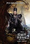 Alice Through the Looking Glass - Chinese Poster - Time