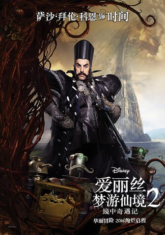 File:Alice Through the Looking Glass - Chinese Poster - Time.jpg