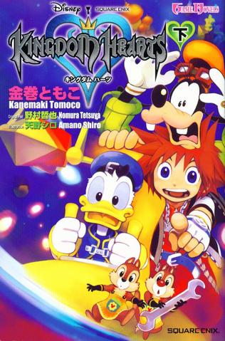 File:Kingdom Hearts Novel 2.png