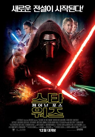 File:The Force Awakens International Poster.jpg