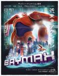 Baymax Poster 1