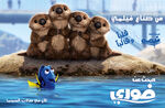 Finding Dory Libya Poster 2