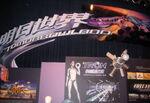 Shanghai Disneyland Tomorrowland Exhibit 01