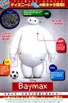 Baymax Manga Diagram
