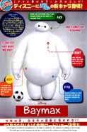 Baymax Manga Diagram