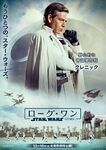 Rogue One Japanese poster 2