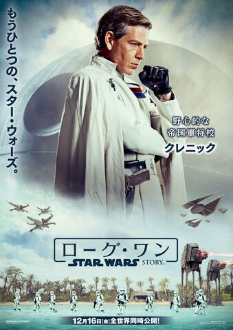 File:Rogue One Japanese poster 2.jpg