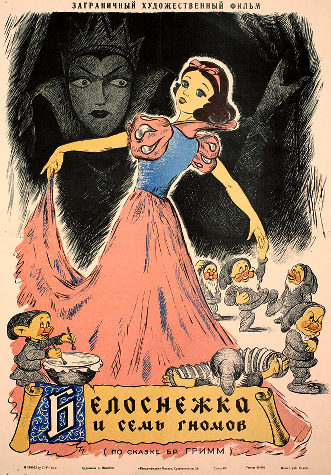 File:Snow White Russian 1955 poster.jpg