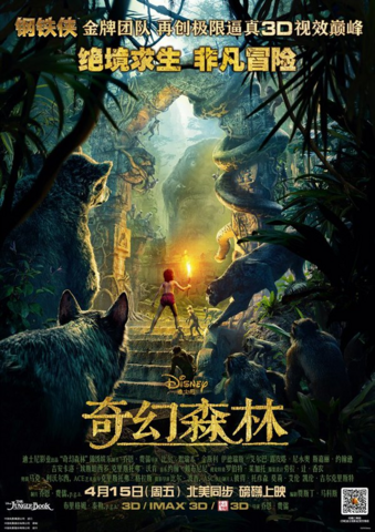 File:The Jungle Book 2016 Chinese Poster.png