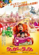 Wreck-It-Ralph-Japanese-Poster