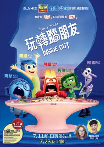 File:InsideOut HK.jpg
