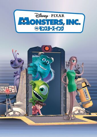 File:Monsters Inc Japanese Promo Poster.jpg