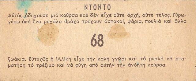 File:Greece melo chocolate card 68 back - dodo blog.jpg