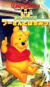 PoohHoneyTree1990JapaneseVHS