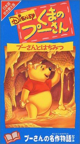 File:PoohHoneyTree1995JapaneseVHSV1.jpg