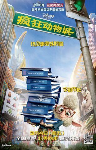 File:Zootopia Film Poster 8.jpg