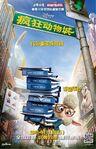 Zootopia Film Poster 8