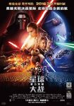 The Force Awakens Chinese Poster